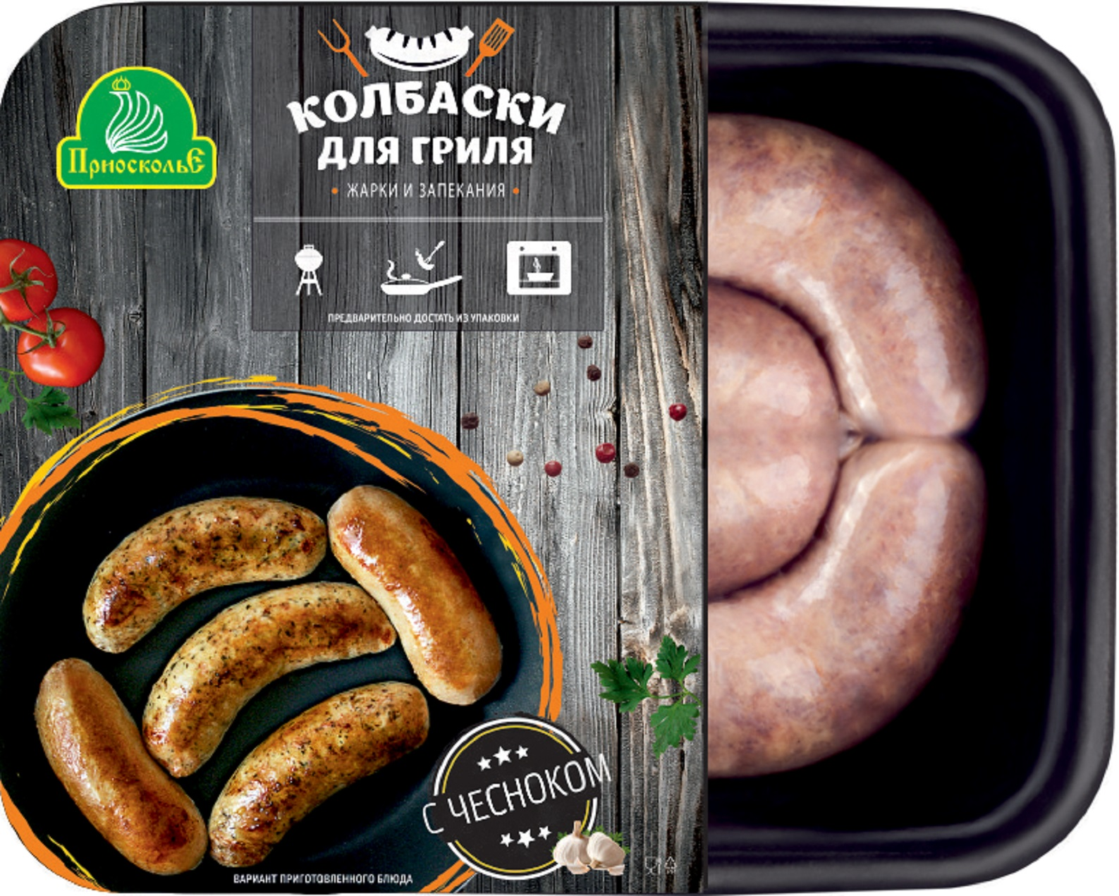 "Sausages for grilling ""S chesnokom"""